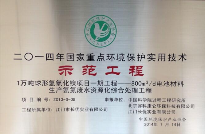 广州唯普电力科技有限公司 2014-31 微米级干雾抑尘装置 秦皇岛思泰